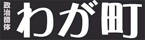 戸塚区で活動再開